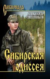 Сибирская одиссея - Свешников Александр Юрьевич
