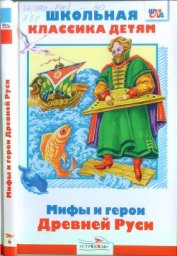 Книга Мифы и герои Древней Руси - Автор Яхнин Леонид Львович