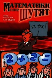 Книга Математики тоже шутят - Автор Федин Сергей