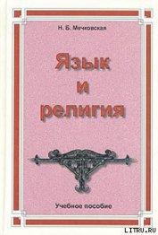Язык и религия. Лекции по филологии и истории религий - Мечковская Нина