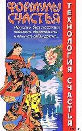 Книга Формулы счастья - Автор Медведев Александр Николаевич