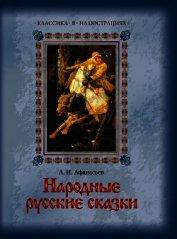 Народные русские сказки А. Н. Афанасьева в 5 томах. Том4