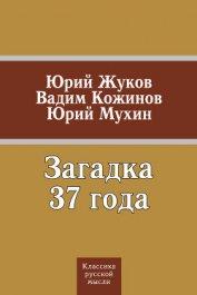 Загадка 37 года (сборник)