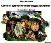 Книга Школа диверсантов (СИ) - Автор Артамонов Вадим