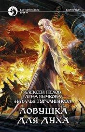 Ловушка для духа - Турчанинова Наталья Владимировна