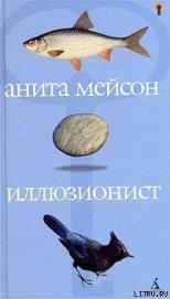 Иллюзионист - Мейсон Анита