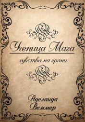 Ученица Мага: чувства на грани (СИ) - Веммер Аделаида