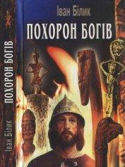 Похорон богів - Білик Іван Іванович
