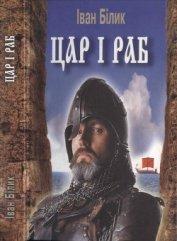 Цар і раб - Білик Іван Іванович