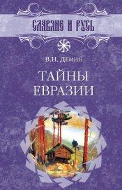 Тайны Евразии - Демин Валерий Никитич