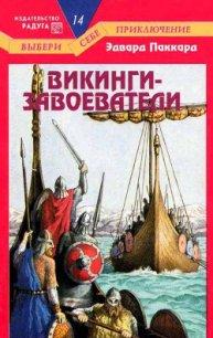 Викинги-завоеватели - Паккард Эдвард