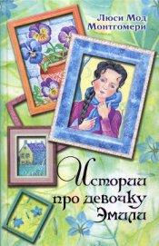 Истории про девочку Эмили