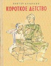 Короткое детство - Курочкин Виктор Александрович