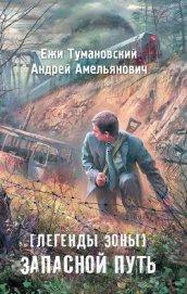 Запасной путь - Амельянович Андрей