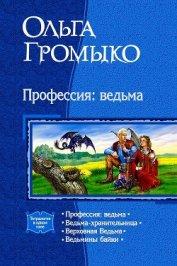 Профессия: ведьма (Тетралогия) - Громыко Ольга Николаевна