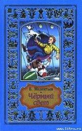 Черный свет (др.изд.) - Мелентьев Виталий Григорьевич
