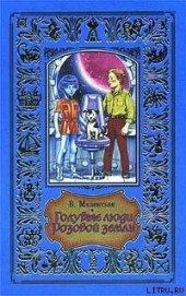Голубые люди Розовой земли (др.изд.) - Мелентьев Виталий Григорьевич
