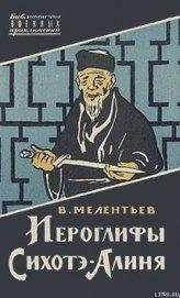 Иероглифы Сихотэ-Алиня - Мелентьев Виталий Григорьевич