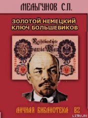 Золотой немецкий ключ большевиков - Мельгунов Сергей Петрович