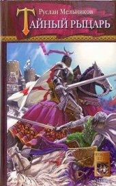 Тайный рыцарь - Мельников Руслан