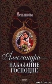 Александра – наказание господне - Мельникова Ирина Александровна
