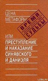 Цена метафоры, или Преступление и наказание Синявского и Даниэля - Аржак Николай