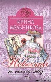 Невеста по наследству [Отчаянное счастье] - Мельникова Ирина Александровна