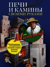 Книга Печи и камины своими руками - Автор Звонарев Николай Михайлович