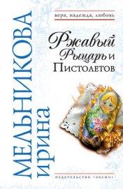 Ржавый Рыцарь и Пистолетов - Мельникова Ирина Александровна