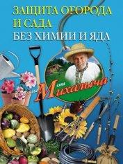 Книга Защита огорода и сада без химии и яда - Автор Звонарев Николай Михайлович