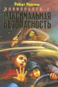 Максимальная безопасность - Маркмор Роберт