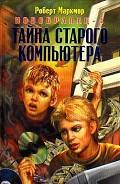 Серия книг Новобранец