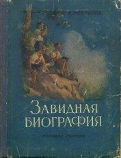 Завидная биография - Некрасов Андрей Сергеевич