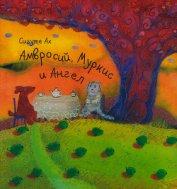 Амвросий, Муркис и Ангел