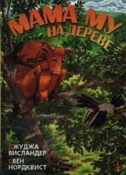 Мама Му на дереве - Висландер Джуджа