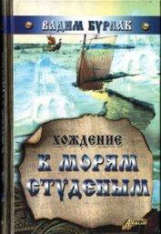 Хождение к морям студёным - Бурлак Вадим Никласович