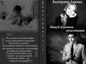 Инкуб в личном пользовании (СИ) - Ларина Екатерина