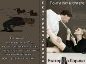 Почти как в сказке (СИ) - Ларина Екатерина