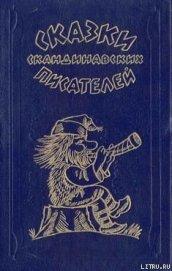Книга Король с горы Экеберг - Автор Асбьёрнсен Петер Кристен