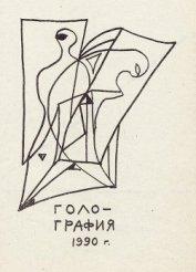 "Голо-графия - Кедров Константин Александрович ""brenko"""