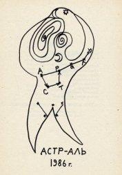 Астр-аль (поэма начертанная созвездиями)