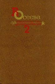 Собрание сочинений в четырех томах. Том 2. (выборочно)