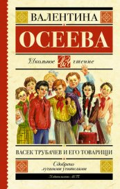 Васек Трубачев и его товарищи (книга 3) - Осеева Валентина Александровна