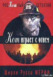 Кот играет с огнем - Мерфи Ширли Руссо