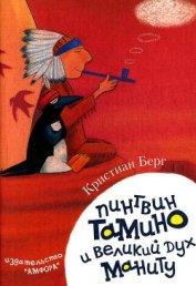 Пингвин Тамину и великий дух Маниту