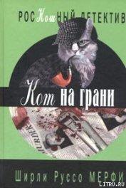 Кот на грани - Мерфи Ширли Руссо