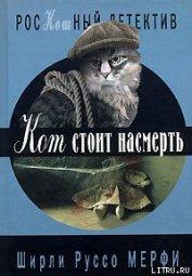 Кот стоит насмерть - Мерфи Ширли Руссо