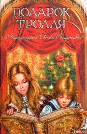 Книга Принцесса с хрустальной горы - Автор Асбьёрнсен Петер Кристен