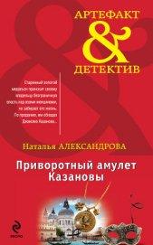 Приворотный амулет Казановы - Александрова Наталья Николаевна