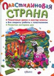 Пластилиновая страна - Соболева Н.